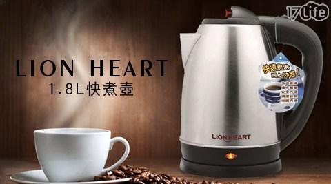平均每台最低只要444元起(含運)即可購得【獅子心】1.8L快煮壺(LTK-826)1台/2台,享1年保固。