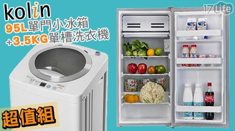 只要9,880元(含運)即可享有【Kolin歌林】原價23,800元95L單門小冰箱+3.5KG單槽洗衣機超值組只要9,880元(含運)即可享有【Kolin歌林】原價23,800元95L單門小冰箱+3.5KG單槽洗衣機超值組1組。含基本配送,不含安裝!