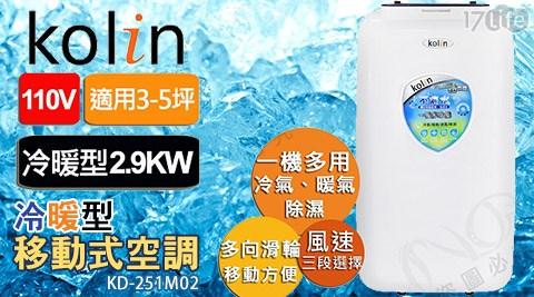 KOLIN/歌林/3-5坪/DIY/冷暖型/移動式/空調/KD-251M02/夏季/降問