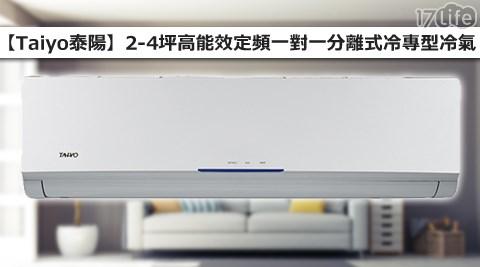 只要9999元(含運)即可購得【Taiyo泰陽】原價17900元2-4坪高能效定頻一對一分離式冷專型冷氣(KM23SA+GM23DA)1台,購買即享3年保固服務!