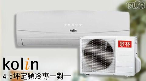 Kolin歌林-4-5坪定頻冷專一對一(KOU-25206/KSA-25217life com一起生活玩樂誌S06)
