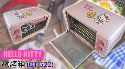 只要2,388元(含運)即可享有【HELLO KITTY】原價2,680元電烤箱(OT-522)1台,享保固1年。