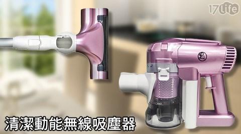 【LSK樂司科】/清潔動能/無線/吸塵器 /DV-888DC-N