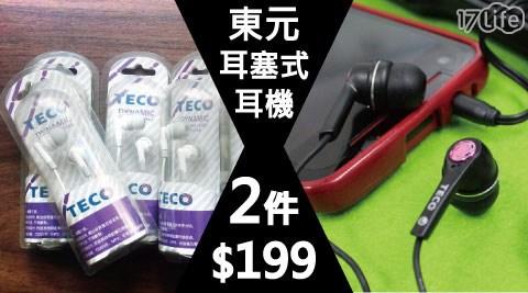 TECO東元/耳塞式/耳機