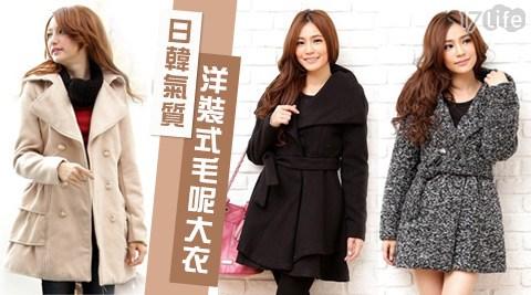 平均每件最低只要639元起(含運)即可購得日韓氣質洋裝式毛呢大衣任選1件/2件/4件,3款任選!