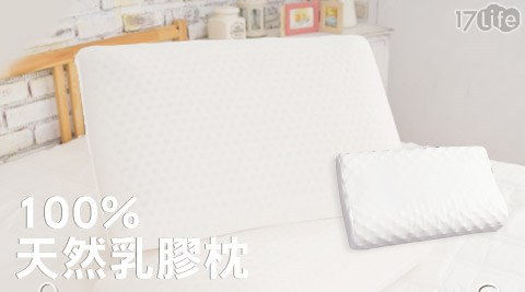 平均每入最低只要740元起(含運)即可購得【Bear愛睡.熊】100%天然弧形顆粒乳膠枕/100%天然乳膠枕任選1入/2入/4入。