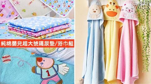 純棉嬰兒超大號隔尿墊/浴巾組