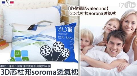 【范倫鐵諾valentino】/3D/芯杜邦/soroma/氣枕