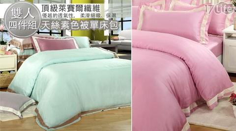 只要3,180元(含運)即可享有【Valentino 范倫鐵諾】原價5,290元天絲素色被單床包雙人四件組-1組,顏色:粉咖/粉綠/粉色。