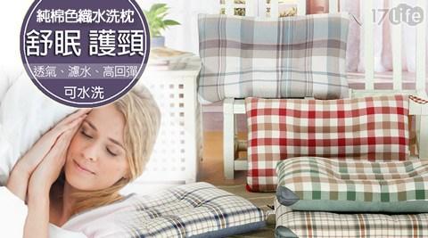 【范倫鐵諾valentino】純棉色織水洗枕/范倫鐵諾/valentino/水洗枕/護頸枕/舒眠枕/枕頭/枕