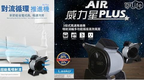 【Lasko樂司科】/AirPlus/ 威力星/噴射/渦輪/高效/涼風扇/ 4905TW