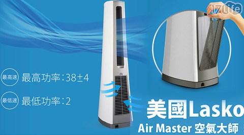 Lasko-美國AirMaster空氣17life 取消 訂單大師DC直流節能無葉渦輪循環扇(AC600)