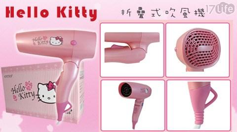 【Hello Kitty】/折疊式/吹風機 /OT-625