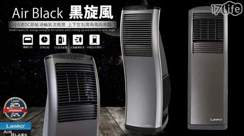 Lasko樂司科/AirBlack /黑旋風/小S波/DC節能/渦輪/循環風扇/ C27100