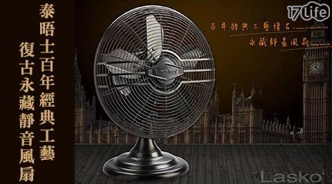 Lasko樂司科-AirTimes泰晤士百年經典工藝復古永藏靜音風扇(R12210TW)