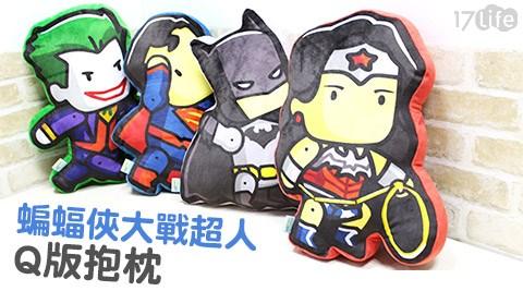 蝙蝠侠/超人/q版/抱枕/神力女超人/小丑