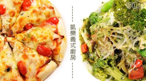 凱樂義式廚房/凱樂/義式/燉飯/義大利麵/士林