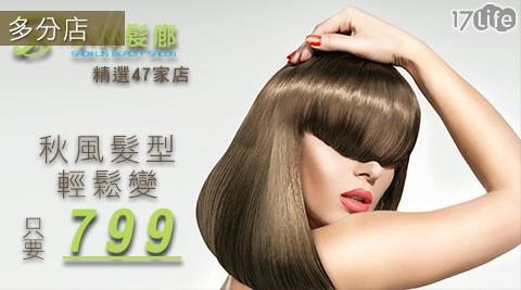 小林/美髮/染燙/剪髮/造型