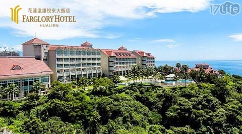 遠雄悅來大飯店/遠雄/悅來/遠雄悅來/花蓮/海洋公園/住宿/遠雄海洋公園