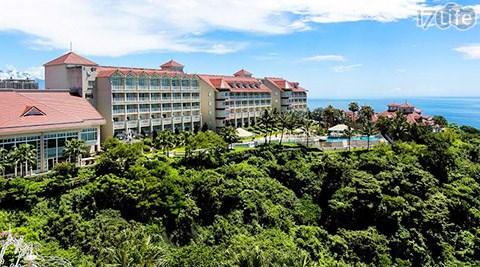 遠雄悅來大飯店-依山傍海度假去