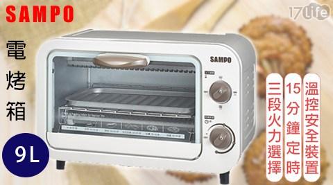 只要799元(含運)即可享有【聲寶SAMPO】原價1,690元9L電烤箱1入只要799元(含運)即可享有【聲寶SAMPO】原價1,690元9L電烤箱1入,保固1年!