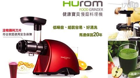 Hurom/第三代/韓國/原裝/健康寶貝/低溫/慢磨/料理機/  HB-808