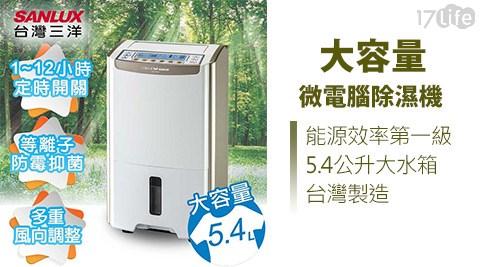 SANLUX/台灣三洋/能源效率第一級/10.5公升/大容量/微電腦除濕機/除濕機