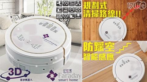 Faraday 法拉第-3D潔淨機器人(掃拖地機器人) 時尚白(FC-1KW)1入