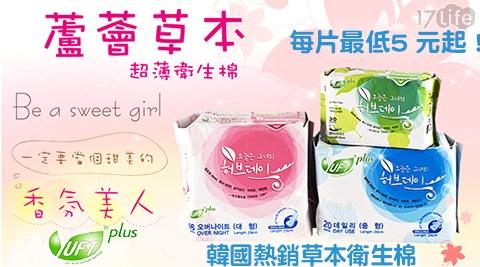 UFT/韓國/天然漢方草本衛生棉/天然/漢方/草本/衛生棉/生理期/女性