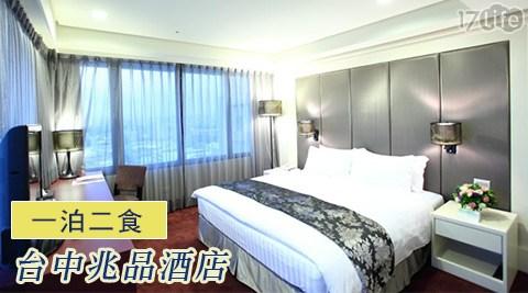 台中兆品酒店/兆品/環保/逢甲/柳川/一泊二食/網美