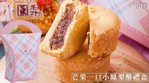 平均最低只要99元起(含運)即可享有【JJ義式】芒果一口小鳳梨酥禮盒:3盒/6盒/10盒(20個/盒)。