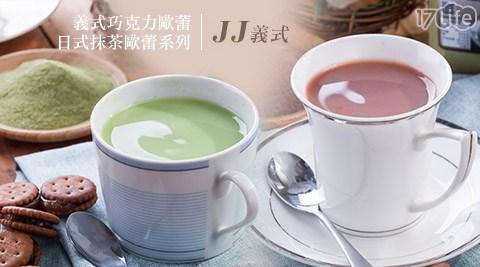 平均每罐最低只要129元起(含運)即可購得【JJ義式】義式巧克力歐蕾/日式抹茶歐蕾2罐/4罐/6罐/8罐/12罐(270g±10g/罐)。