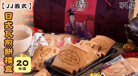 平均最低只要99元起(3盒免運)即可享有【JJ義式】日式瓦煎餅禮盒:1盒/5盒/10盒(20片/盒)。
