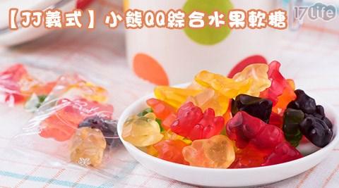 平均每包最低只要9元起(含運)即可享有【JJ義式】小熊QQ綜合水果軟糖30包/60包/90包(10包/袋)。