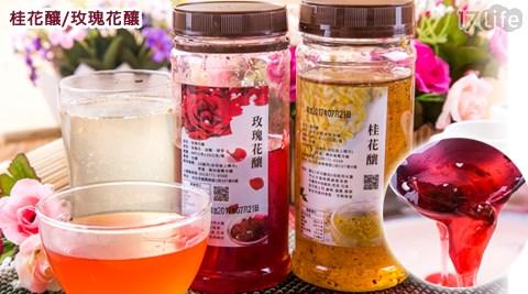 平均每罐最低只要155元起(含運)即可購得桂花釀/玫瑰花釀4罐/8罐/12罐(600g±10%/罐)。