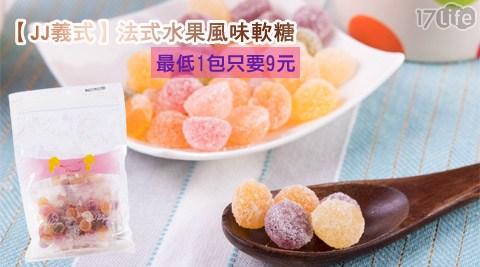 平均每包最低只要9元起(含運)即可購得【JJ義式】法式水果風味軟糖30包/60包/90包(10包/袋)。