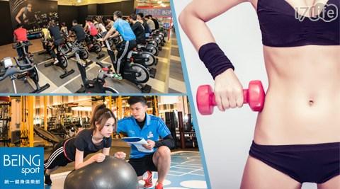 只要399元起即可享有【BEING sport 統一健身俱樂部】原價最高10,000元健康美體只要399元起即可享有【BEING sport 統一健身俱樂部】原價最高10,000元健康美體:(A)活力體驗/(B)美力生活。