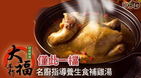 大福嚴選-彙饌紅棗枸杞養生雞湯
