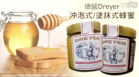 德國Dreyer-沖泡式/塗抹式蜂蜜