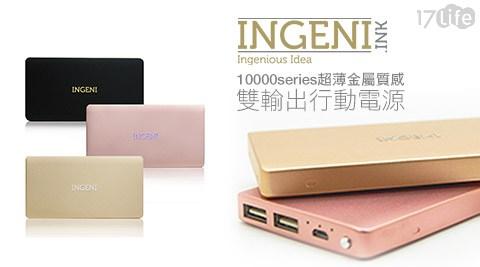 只要990元(含運)即可享有【INGENI】原價1,590元10000series超薄金屬質感-雙輸出行動電源1入,顏色:黑色/金色/玫瑰金,享半年保固!