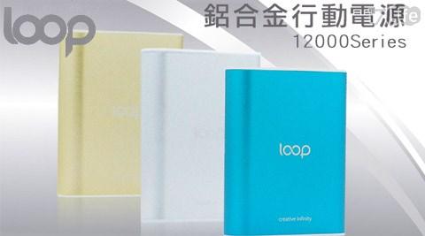 loop 12000series鋁合金雙輸出行動電源