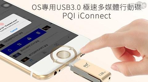 PQI-iConnect mini iOS專用USB3.0極速多媒體行動碟系列