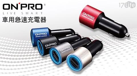 ONPRO-超急速充電4.8A雙USB車用充電器