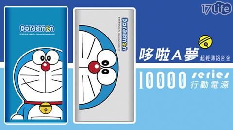 只要990元(含運)即可享有原價1,690元哆啦A夢超輕薄鋁合金10000series行動電源只要990元(含運)即可享有原價1,690元哆啦A夢超輕薄鋁合金10000series行動電源1台,顏色:藍色/銀色,保固六個月。