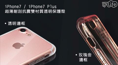 【iPhone7 / iPhone7 Plus】耐刮抗震雙材質透明保護殼
