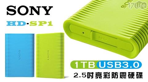 只要2,890元(含運)即可享有【SONY】原價3,590元1TB USB3.0 2.5吋亮彩防震硬碟(HD-SP1)只要2,890元(含運)即可享有【SONY】原價3,590元1TB USB3.0 2.5吋亮彩防震硬碟(HD-SP1)1入,享3年保固。
