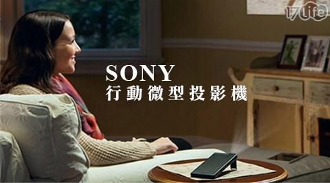 Sony-行動微型投影機(MP-CL1)