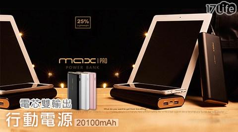 PROBOX/ panasonic/電芯 /雙輸出/ 20100mAh/行動電源