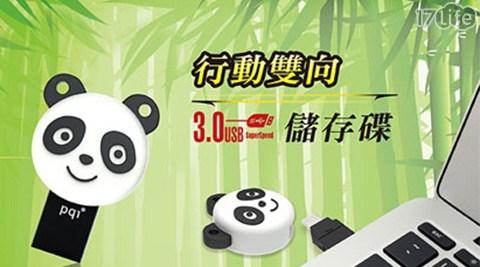 PQI /Connect /元氣熊貓/OTG/雙向儲存碟/ 64GB