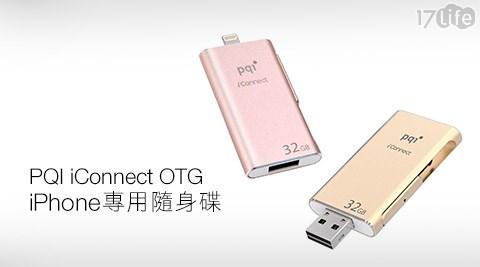只要1799元起(含運)即可購得【PQI iConnect】原價最高5390元OTG iPhone專用隨身碟系列任選1入:(A)32G/(B)64G/(C)128G。顏色:金色/玫瑰金,購買即享2年保固服務!